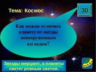 «Космическая» биология Сорт каких цветов назван «Улыбка Гагарина»? ГЛАДИОЛУС 30
