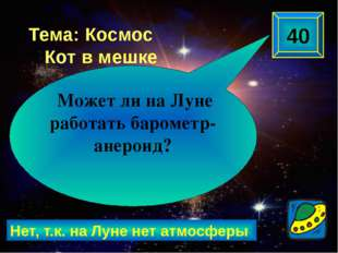 «Космическая» биология Сорт какого овоща носит название «Космонавт Волков»? Т