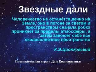 20 Мир звезд в поэзии космос история «Космическая» биология 10 30 40 50 20 10