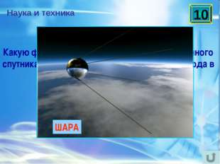 Наука и техника Как назывался советский космический аппарат многоразового исп