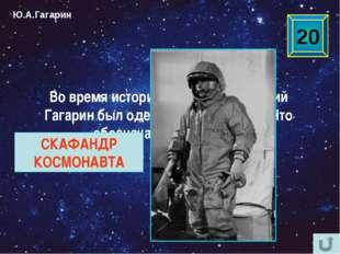 """15 – 21 июля 1975 """"Союз-19"""" (космонавты А.Леонов и В. Кубасов ) и """"Апполон"""" ("""