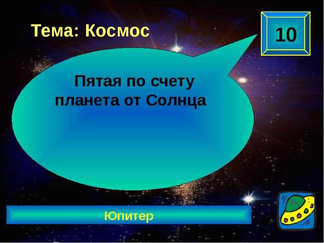 «Космическая» биология Назовите «хвойный» позывной Юрия Гагарина. «КЕДР» 20