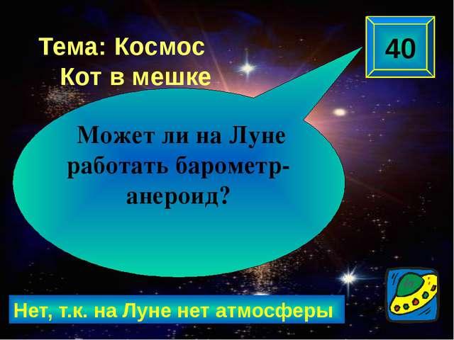 «Космическая» биология Сорт какого овоща носит название «Космонавт Волков»? Т...