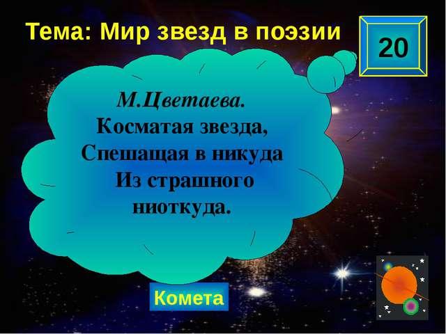 «Космическая» биология Какой «птичий» позывной был у первой женщины-космонавт...