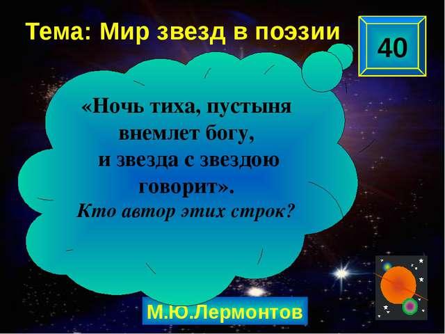 Ю.А.Гагарин Какая надпись была на космическом шлеме Юрия Гагарина? СССР 10