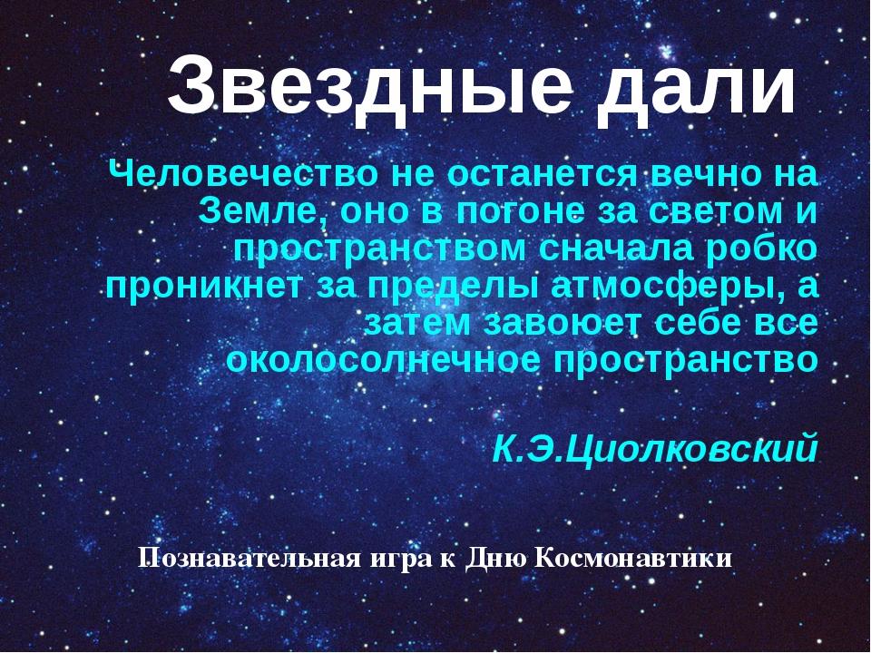 20 Мир звезд в поэзии космос история «Космическая» биология 10 30 40 50 20 10...