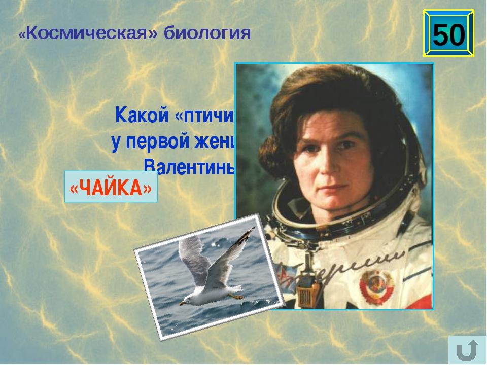 Наука и техника Как назывался искусственный спутник Земли, созданный в СССР д...