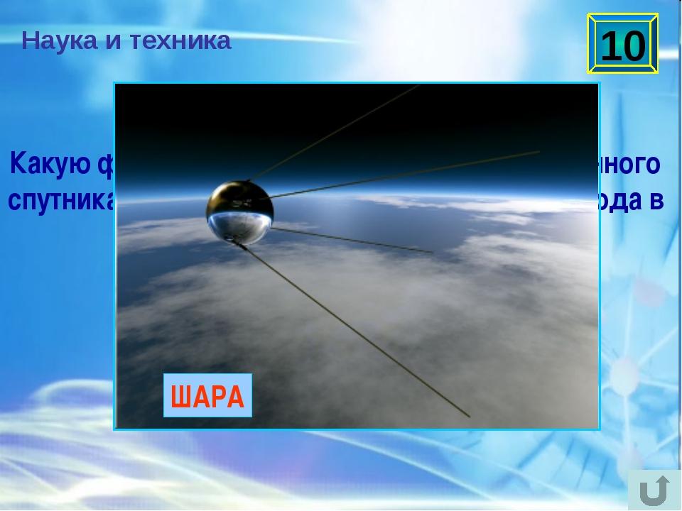 Наука и техника Как назывался советский космический аппарат многоразового исп...