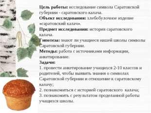 Цель работы: исследование символа Саратовской губернии - саратовского калача.