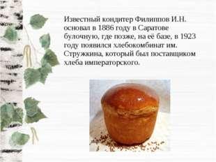 Известный кондитер Филиппов И.Н. основал в 1886 году в Саратове булочную, гд