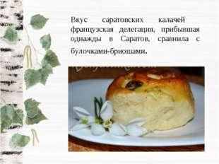 Вкус саратовских калачей французская делегация, прибывшая однажды в Саратов,