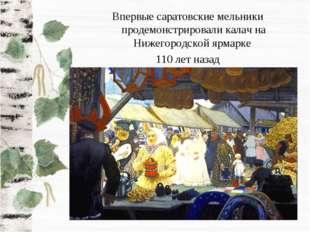Впервые саратовские мельники продемонстрировали калач на Нижегородской ярмарк