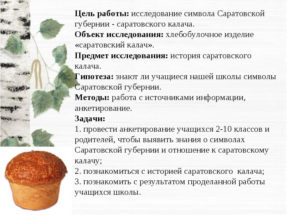 Цель работы: исследование символа Саратовской губернии - саратовского калача....