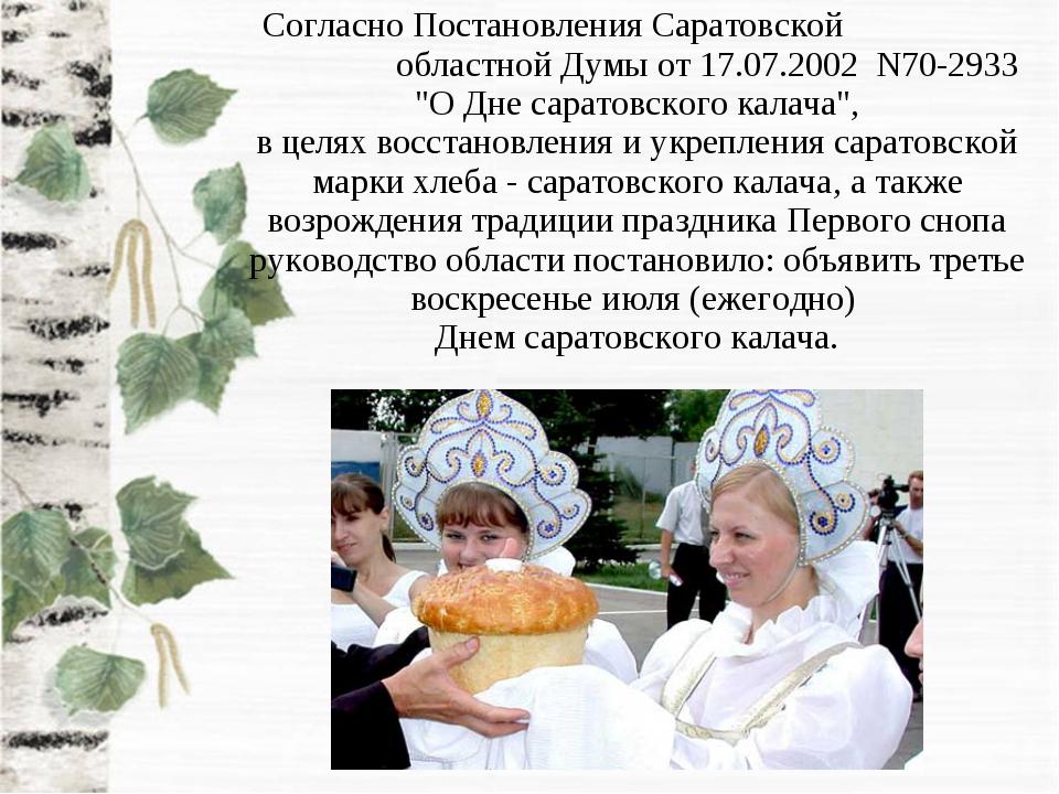 """Согласно Постановления Саратовской областной Думы от 17.07.2002 N70-2933 """"О Д..."""