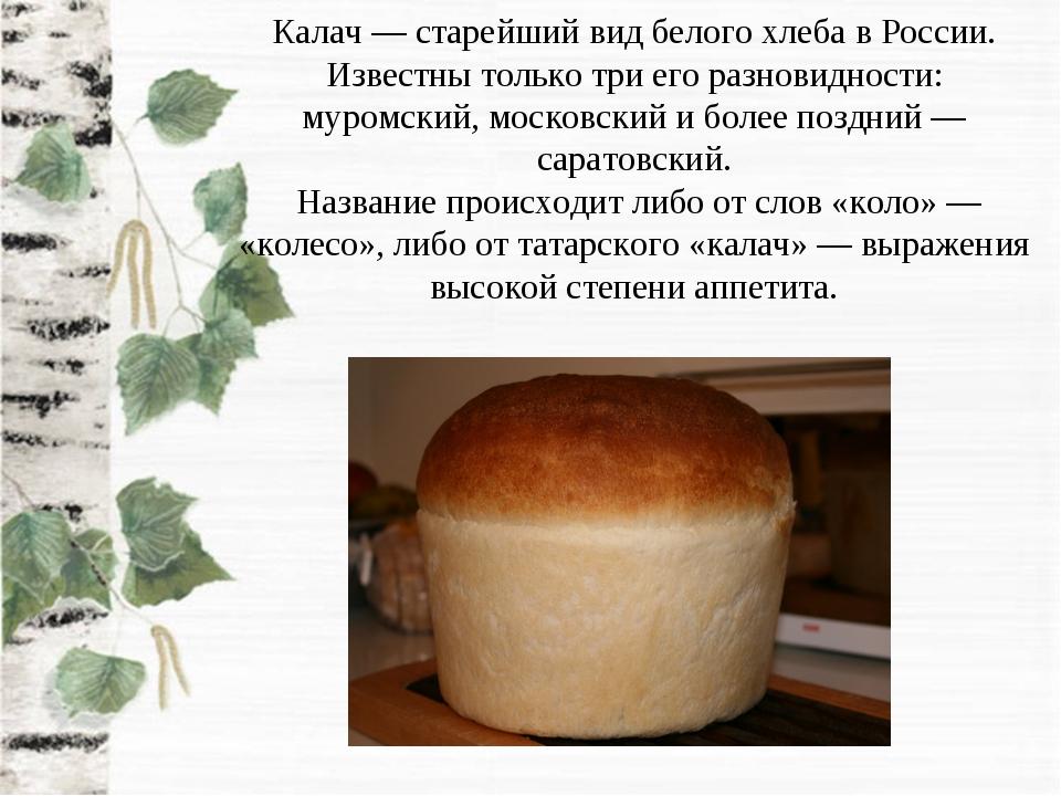 Калач — старейший вид белого хлеба в России. Известны только три его разновид...
