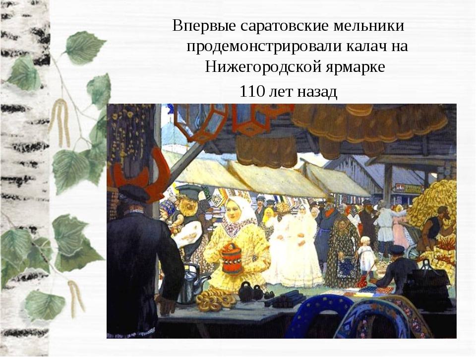 Впервые саратовские мельники продемонстрировали калач на Нижегородской ярмарк...