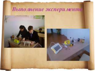 Выполнение эксперимента
