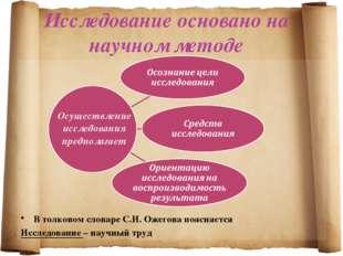 Исследование основано на научном методе В толковом словаре С.И. Ожегова поясн