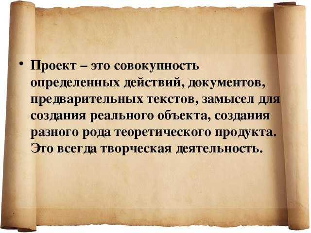Проект – это совокупность определенных действий, документов, предварительных...