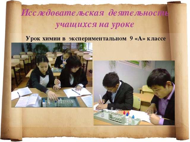 Исследовательская деятельность учащихся на уроке Урок химии в экспериментальн...
