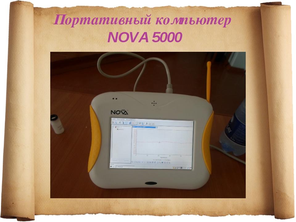 Портативный компьютер NOVA 5000