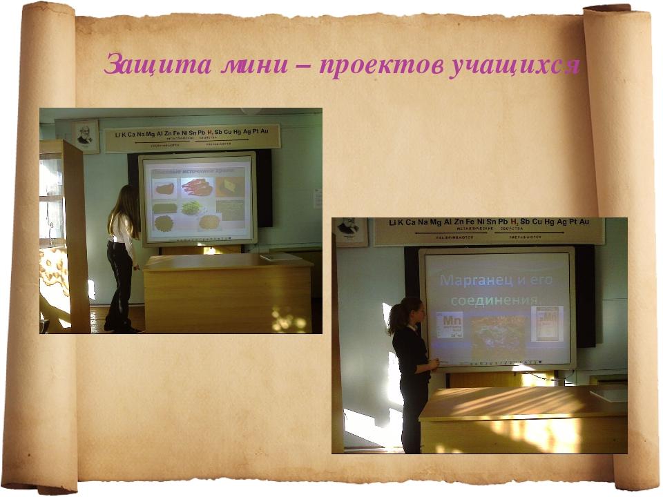 Защита мини – проектов учащихся