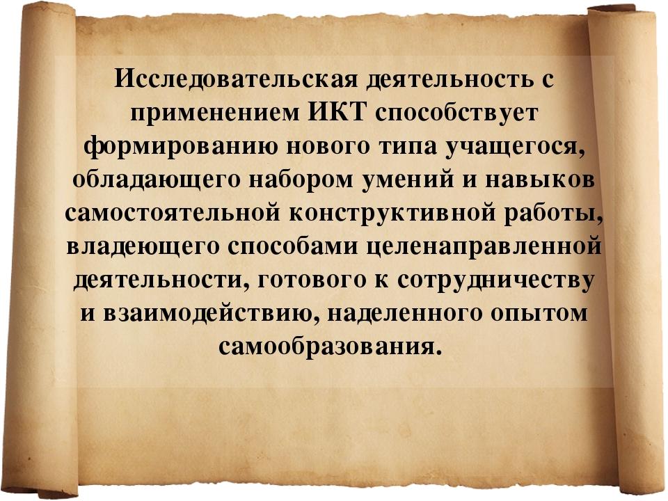 Исследовательская деятельность с применением ИКТ способствует формированию но...