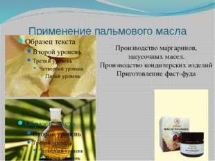 Применение пальмового масла Производство маргаринов, закусочных масел. Произв