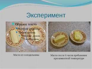 Эксперимент  Масло из холодильника Масло после 6 часов пребывания при комнат