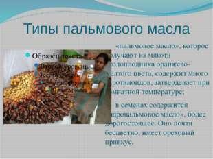 Типы пальмового масла «пальмовое масло», которое получают из мякоти околопло
