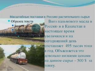 Масштабные поставки в Россию растительного сырья Ввоз пальмового масла в Ро