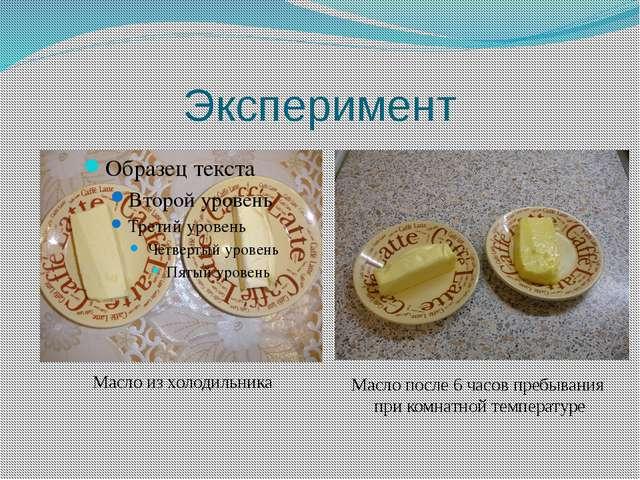 Эксперимент  Масло из холодильника Масло после 6 часов пребывания при комнат...