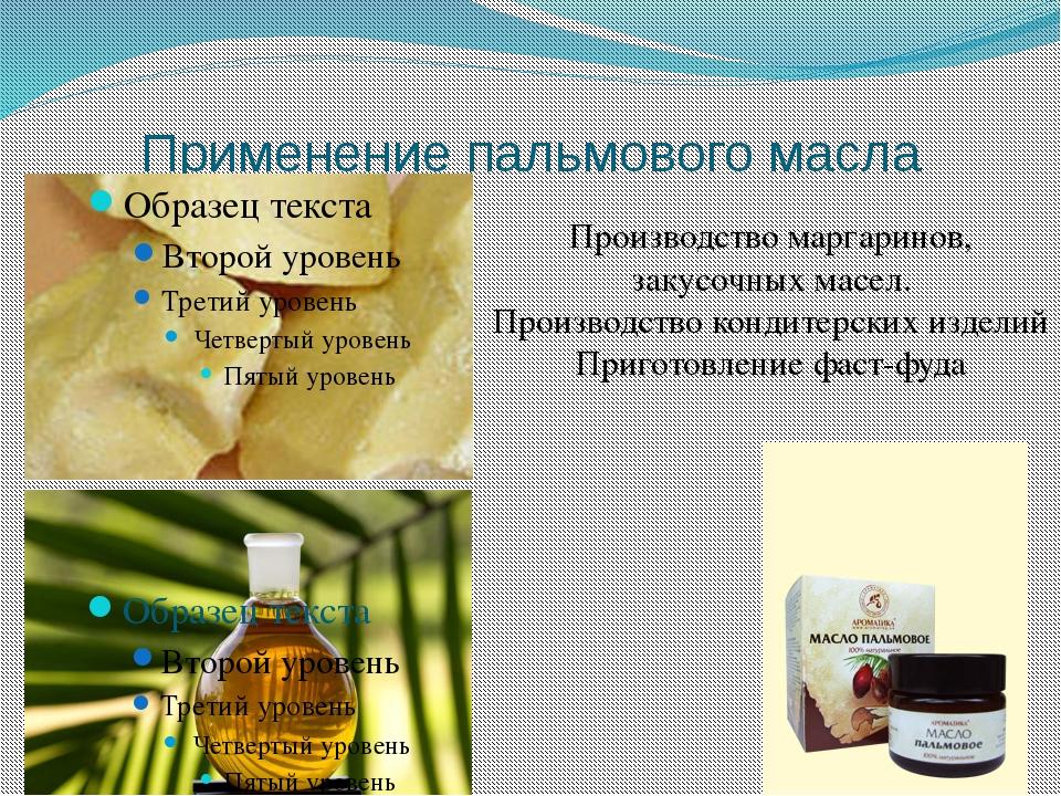 Применение пальмового масла Производство маргаринов, закусочных масел. Произв...