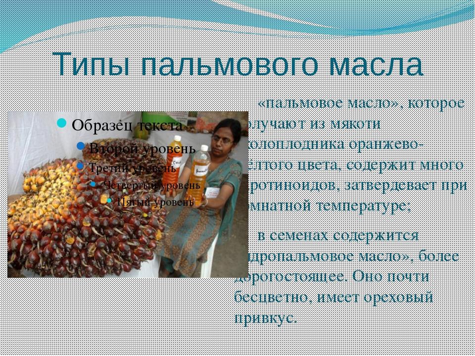 Типы пальмового масла «пальмовое масло», которое получают из мякоти околопло...