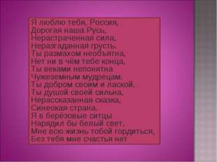 Я люблю тебя, Россия, Дорогая наша Русь, Нерастраченная сила, Неразгаданная г