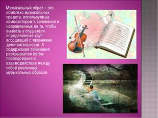Музыкальный образ – это комплекс музыкальных средств, используемых композито