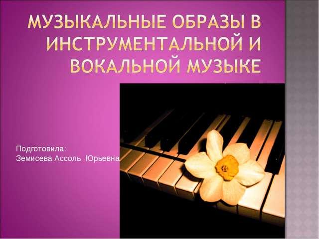 6 класс Подготовила: Земисева Ассоль Юрьевна