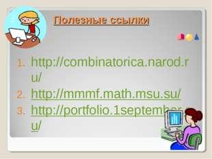 Полезные ссылки http://combinatorica.narod.ru/ http://mmmf.math.msu.su/ http