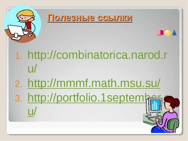 Полезные ссылки http://combinatorica.narod.ru/ http://mmmf.math.msu.su/ http...
