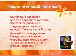 Каков женский костюм? Композиция ансамбля русского народного костюма строится