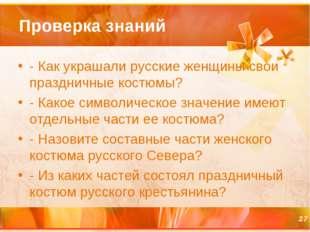 Проверка знаний - Как украшали русские женщины свои праздничные костюмы? - Ка