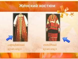 Женский костюм «сарафанный комплекс» «понёвный комплекс» *