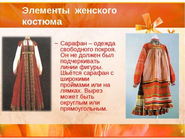 Элементы женского костюма Сарафан – одежда свободного покроя. Он не должен бы...