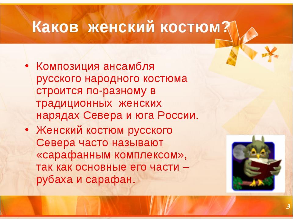 Каков женский костюм? Композиция ансамбля русского народного костюма строится...