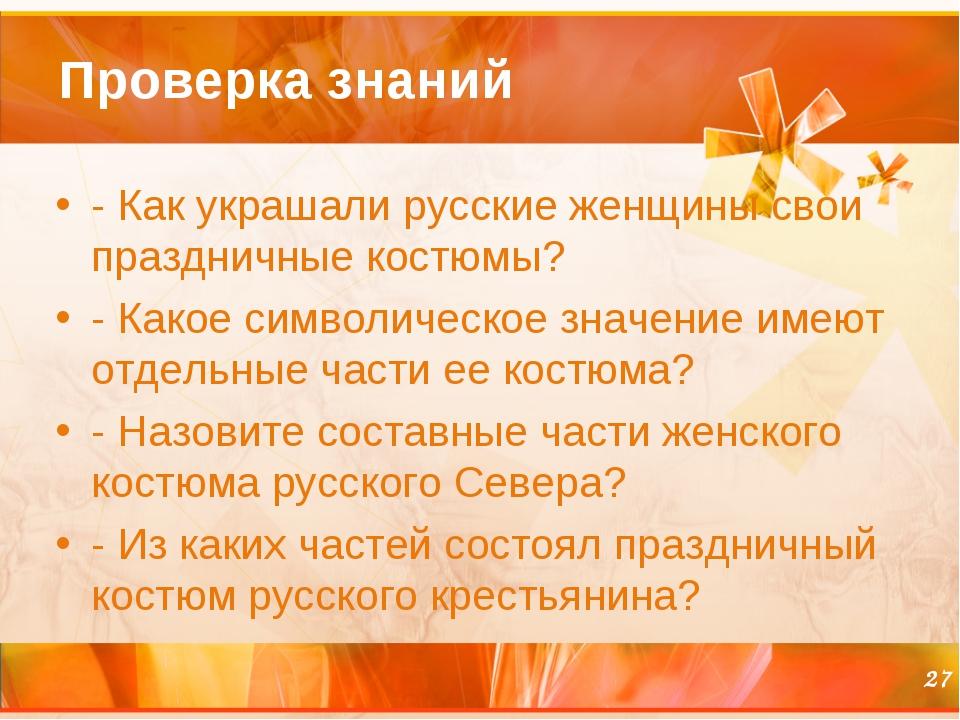 Проверка знаний - Как украшали русские женщины свои праздничные костюмы? - Ка...