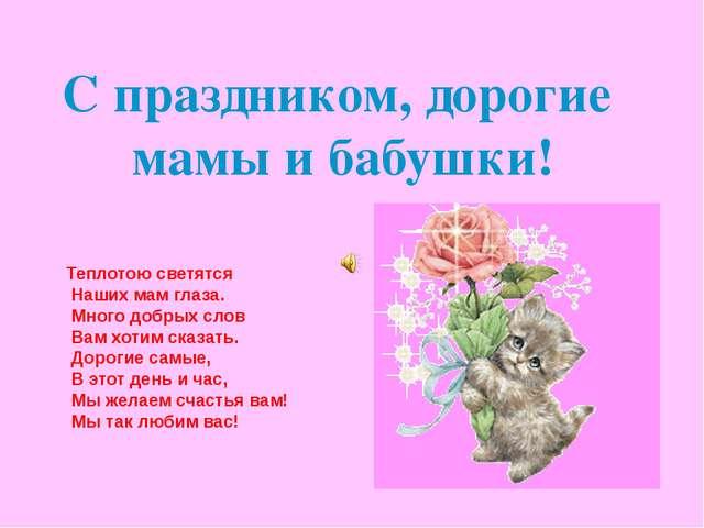 С праздником, дорогие мамы и бабушки! Теплотою светятся Наших мам г...