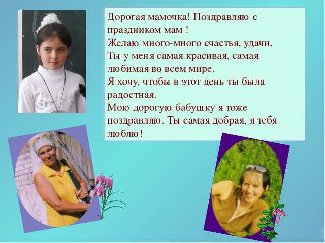 Дорогая мамочка! Поздравляю с праздником мам ! Желаю много-много счастья, уда...