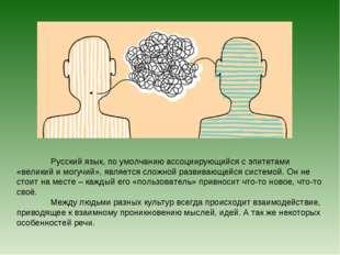 Русский язык, по умолчанию ассоциирующийся с эпитетами «великий и могучий»,