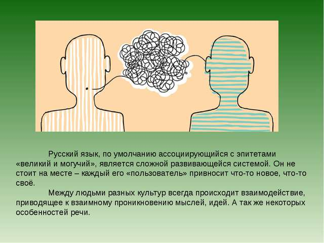 Русский язык, по умолчанию ассоциирующийся с эпитетами «великий и могучий»,...