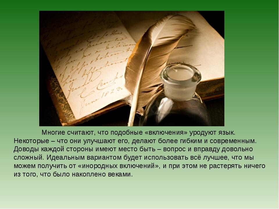 Многие считают, что подобные «включения» уродуют язык. Некоторые – что они у...